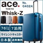スーツケース 30%OFF ace. ウィスクZ エース 送料無料  76リットル☆1週間程度のご旅行向きスーツケース 04024