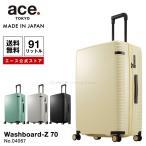 スーツケース Lサイズ エース公式サイト ace. ウォッシュボードZ 91リットル  キャスターストッパー搭載 キャリーケース 04067