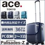 【エース公式】スーツケース エース ace. パリセイドZ  送料無料 36リットル☆機内持込サイズ☆2〜3泊程度のご旅行向きスーツケース 05581