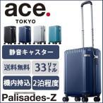 エース スーツケース ファスナー ace. パリセイドZ 送料無料  33リットル☆機内持込サイズ☆2泊程度のご旅行向き 05582