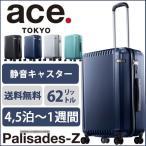 スーツケース ファスナー エース 送料無料 ace. パリセイドZ  62リットル☆4、5泊〜1週間程度のご旅行向き 05584