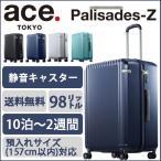 スーツケース ファスナー エース 送料無料 ace. パリセイドZ  98リットル☆預入れ対応サイズ(157cm以内)☆10泊〜2週間程度のご旅行向きスーツケース 05585