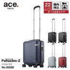 エース スーツケース ファスナー ace. パリセイドZ 送料無料 22リットル 機内持込サイズ 300円コインロッカー対応 05588