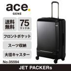 スーツケース メンズ フロントポケット付 ビジネストローリー 出張用 エース ジーンレーベル 送料無料 ace. ジェットパッカーs 75リットル 05594
