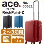 スーツケース アウトレット 30%OFF エース 機内持込 ロックペイントZ  34リットル 送料無料 2〜3泊程度のご旅行向き 05621