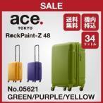 ace. スーツケース 30%OFF アウトレット エース 機内持込 ロックペイントZ  34リットル 送料無料 スーツケース