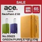 スーツケース アウトレット 30%OFF ace.  送料無料 ロックペイントZ  65リットル☆4,5泊〜1週間 スーツケース
