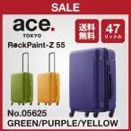 ショッピングエース スーツケース 30%OFF ace.  エース アウトレット ロックペイントZ 送料無料  47リットル☆3泊程度の旅行に スーツケース 05625