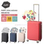 【エース公式】スーツケース ハード ファスナー エース ≪HaNT/ハント≫マイン スーツケース☆1-2泊用 33リットル 機内持込み対応サイズ 05745