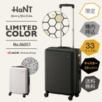 【エース公式】スーツケース 限定カラー エース ≪HaNT/ハント≫マイン スーツケース☆1-2泊用 33リットル 機内持込み対応サイズ 06051