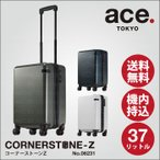 エース スーツケース ace. 機内持込対応 コーナーストーン Z 37リットル Sサイズ キャリーケース キャリーバッグ 2〜3泊 06231
