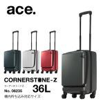 スーツケース 機内持ち込み フロントオープン エース/ace. コーナーストーンZ 36リットル Sサイズ 06235