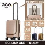スーツケース 機内持ち込み セール 33%OFF エース ace. BC リンクワン Sサイズ 34リットル ポケット付 送料無料   06261
