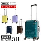 スーツケース 機内持ち込み フレーム エース パラヴァイド 31リットル フレームタイプ キャリーバッグ キャリーケース 06296