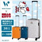 スーツケース 機内持ち込み ハローキティ  2〜3泊用 38リットル マチ幅UP機能付き 38%OFF 06321