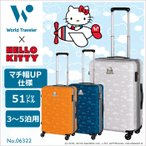 スーツケース  ハローキティ 3〜5泊用 51リットル マチ幅UP機能付き 37%OFF 06322