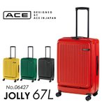 スーツケース Mサイズ フロントオープン ACE DESIGNED BY ACE IN JAPAN ジョリー 67リットル ジッパータイプ キャリーバッグ キャリーケース 06427
