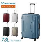 スーツケース Lサイズ フレームタイプ エース ワールドトラベラー コヴァーラム 06582 73リットル 日本製 1週間程度の旅行に キャリーケース