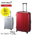 スーツケース Lサイズ プロテカ  スペッキ メタッロ 08024 75リットル 日本製 ジッパータイプ サイレントキャスター