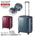 スーツケース Mサイズ プロテカ スタリア CX 1st edition 08112 53リットル キャリーケース