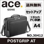 アタッシュケース a4 ビジネスバッグ エース 送料無料 ace. ポストグリップAT   30412