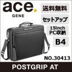 ace. アタッシェケース ビジネスバッグ 送料無料 ポストグリップAT B4サイズ収納 支持率No.1サイズのアタッシェ  30413