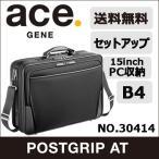 アタッシュケース b4 ビジネスバッグ エース ポストグリップAT  30414