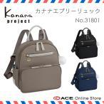 Kanana project カナナプロジェクト 送料無料  SP-1 シリーズ☆リュックサック 小  31801