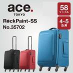 ace. ロックペイントSS 送料無料 58リットル☆4〜5泊程度のご旅行向きソフトキャリーケース 35702