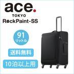 ace. ロックペイントSS 送料無料 91リットル☆10泊以上のご旅行向きソフトキャリーケース 35703