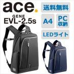 Yahoo!ACE Online Storeビジネスリュック アウトレット 30%OFF ビジネスバッグ  エース ace. 送料無料 EVL-2.5s  自転車通勤に。LEDで夜道も安心 PC収納可 A4  54571