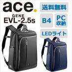 Yahoo!ACE Online Storeビジネスリュック ビジネスバッグ アウトレット 30%OFF  エース  ace. EVL-2.5s 送料無料 自転車通勤に。LEDで夜道も安心 PC収納可 B4  54572