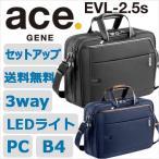ショッピングエース アウトレット 30%OFF ビジネスバッグ ビジネスリュック ace. EVL-2.5s  持って、背負える。3wayタイプ  マチ幅UP! B4収納可  54575