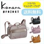 Kanana project カナナプロジェク ショルダーバッグ 54782 仕切り充実のコンパクトなショルダーバッグ♪
