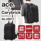 キャリーケース アウトレット 31%OFF ace. キャリブリック 送料無料 28リットル  2輪 機内持込サイズ 1〜2泊程度の旅行に 背負える 59011