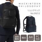 MACKINTOSH PHILOSOPHY マッキントッシュ フィロソフィー 送料無料 トロッターバッグII リュックサック 59212