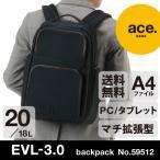 バックパック リュック ビジネスバッグ エース  ace. EVL-3.0 送料無料 エースジーン 自転車通勤に PC収納可 マチ拡張型 A4サイズ 59512