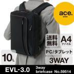 エース ビジネスバッグ ビジネスリュック 3wayバッグ ace. 『EVL-3.0』  送料無料 エースジーン 持って、背負える。3wayビジネス  A4サイズ PC対応  59514