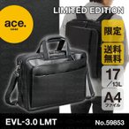 限定モデル エース ビジネスバッグ ビジネスリュック 3wayバッグ ace. 『EVL-3.0 LMT』  送料無料 エースジーン マチ拡張 A4サイズ PC対応  59853