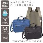 ショッピングエース 3WAYバッグ メンズ MACKINTOSH PHILOSOPHY ビジネスバッグ 送料無料 マッキントッシュフィロソフィー ブリーフケース A4サイズ 13インチ PC収納 59937