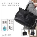 ショッピングマッキントッシュ 【限定】 MACKINTOSH PHILOSOPHY トートバッグ メンズ 送料無料 トロッターバッグII LTD B4/PC収納 59947