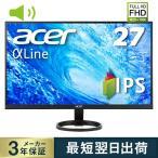 モニター 液晶 ディスプレイ 27インチ 新品 IPS スピーカー搭載 フルHD 1ms パソコン PCモニター HDMI端子 テレビゲーム Acer(エイサー) R271Bbmix 保証有