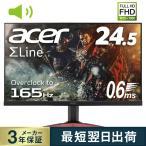 ゲーミングモニター 新品 144Hz対応 24.5インチ 0.6ms スピーカー搭載 165Hz HDMI フルHD Acer(エイサー) KG251QJbmidpx ディスプレイ 液晶 テレビゲーム PS4