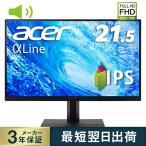 パソコンモニター IPSパネル 新品 フレームレス スピーカー内蔵 21.5インチ フルHD 液晶モニター ディスプレイ Acer(エイサー) ET221Qbmi HDMI端子 PS4 ゲーム用