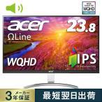 Acer 23.8インチワイド液晶モニター シルバー&ブラック RC241YUsmidpx テレワーク 在宅 リモート