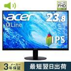 液晶モニター IPS スピーカー搭載 ディスプレイ 新品 23.8インチ フルHD 4ms パソコン(PC) Acer エイサー SA240YAbmi HDMI端子 PS4 テレビゲーム 保証有