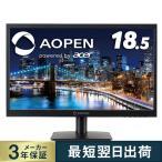 液晶ディスプレイ パソコンモニター 18.5インチ AOPEN エイサー PC 19CX1Qb 18.5型ワイド 非光沢 1366x768 フリッカーレス 新品 安い acer