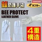 蜂防護手袋 V-4 スズメバチの駆除などに 4重構造 実用新案登録済 フリーサイズ