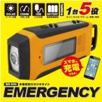 停電対策グッズ スマホ充電もできる多機能防災ラジオライト  BR-999