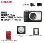 リコー RICOH コンパクトデジタルカメラ G800 現場用カメラ 防塵 防水 業務用  CALSモード SDカード レンズ保護フィルター 液晶フィルム付き
